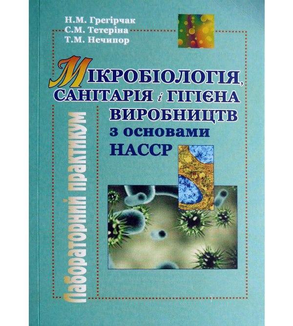 Мікробіологія, санітарія і гігієна виробництв з основами НАССР