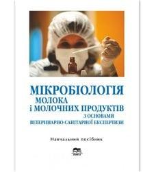 Мікробіологія молока і молочних продуктів з основами ветеринарно-санітарної експертизи