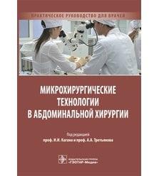 Микрохирургические технологии в абдоминальной хирургии