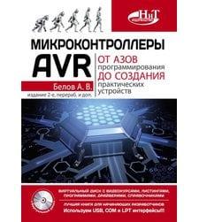 Микроконтроллеры AVR: от азов программирования до создания практических устройств. 2-е изд.+ CD видеокурсами