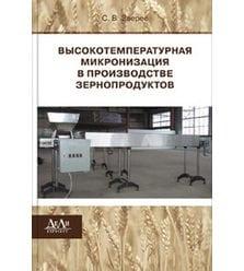 Высокотемпературная микронизация в производстве зернопродуктов