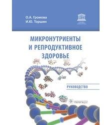 Микронутриенты и репродуктивное здоровье : руководство
