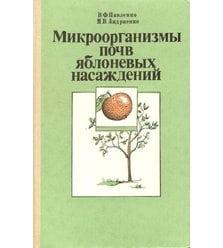 Микроорганизмы почв яблоневых насаждений