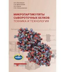 Микропартикуляты сывороточных белков. Техника и технология