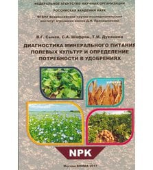 Диагностика минерального питания полевых культур и определение потребности в удобрени..