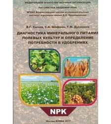 Диагностика минерального питания полевых культур и определение потребности в удобрениях