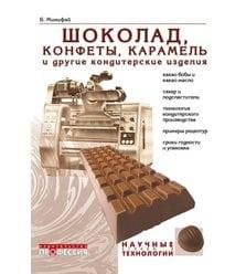 Шоколад, конфеты, карамель и другие кондитерские изделия