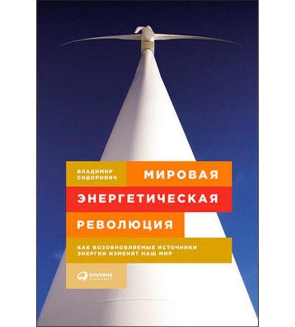 Мировая энергетическая революция. Как возобновляемые источники энергии изменят наш мир