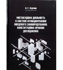 Містобудівна діяльність в системі функціонування місцевого самоврядування: конституці..