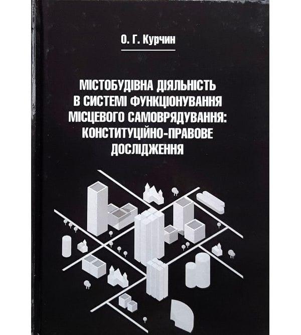 Містобудівна діяльність в системі функціонування місцевого самоврядування: конституційно-правове дослідження
