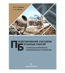 Проектирование составов бетонных смесей с помощью современных информационных технолог..