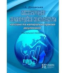 Міжнародні комерційні контракти: колізійне та матеріально-правове регулювання