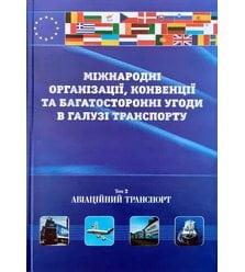 Міжнародні організаціїї, конвенції та багатосторонні угоди в галузі транспорту. Том 2..