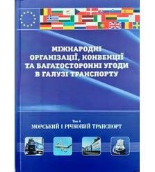 Міжнародні організаціїї, конвенції та багатосторонні угоди в галузі транспорту. Том 4..