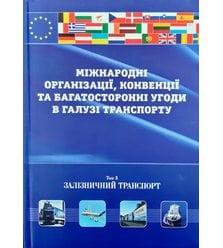Міжнародні організаціїї, конвенції та багатосторонні угоди в галузі транспорту. Том 3..