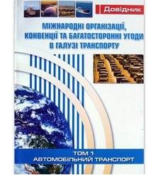 Міжнародні організації, конвенції та багатосторонні угоди в галузі транспорту. Т.1. А..