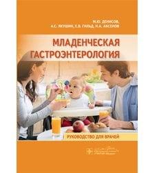 Младенческая гастроэнтерология