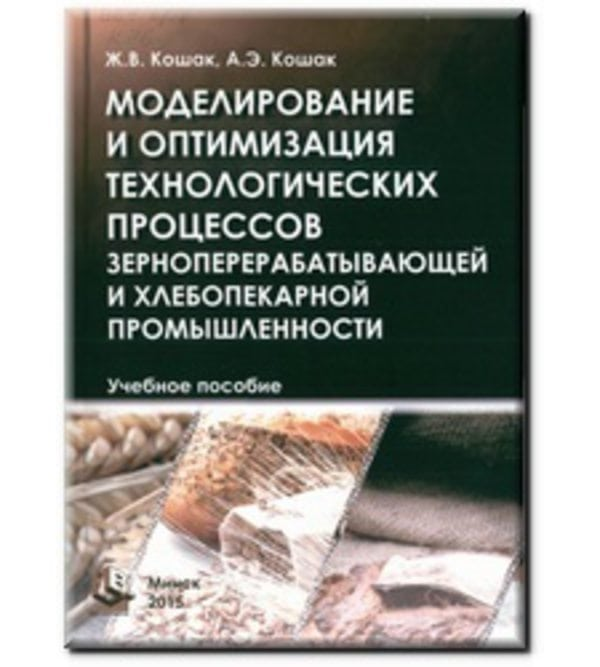 Моделирование и оптимизация технологических процессов зерноперерабатывающей и хлебопекарной промышленности