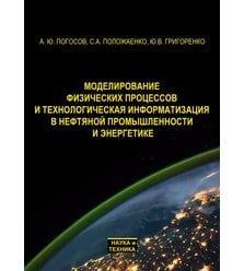 Моделирование физических процессов и технологическая информатизация в нефтяной промыш..