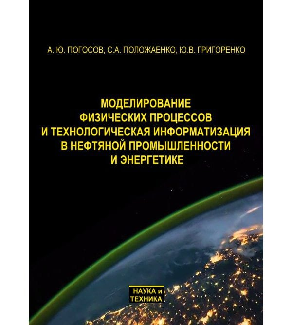 Моделирование физических процессов и технологическая информатизация в нефтяной промышленности и энергетике