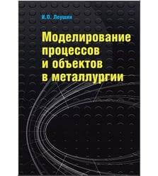 Моделирование процессов и объектов в металлургии