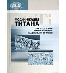 Модификация титана при воздействии компрессионными плазменными потоками