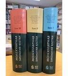 Молекулярная биология клетки: в 3-х томах