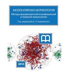 Молекулярная морфология