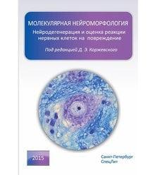 Молекулярная нейроморфология