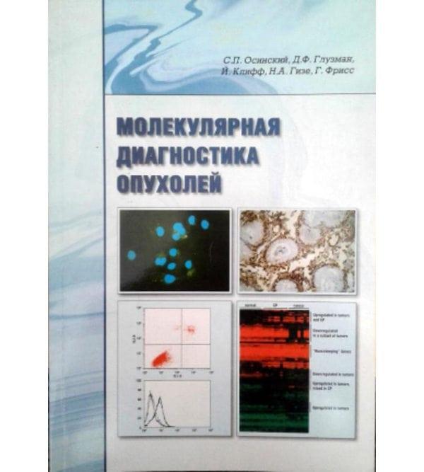 Молекулярная диагностика опухолей: фундаментальные основы и практическое применение
