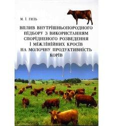 Вплив внутрішньопородного підбору з використанням спорідненого розведення і міжлінійних кросів на молочну продуктивність корів