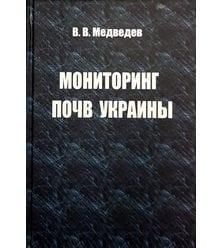 Мониторинг почв Украины