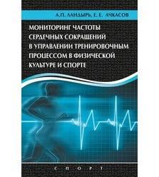 Мониторинг частоты сердечных сокращений в управлении тренировочным процессом