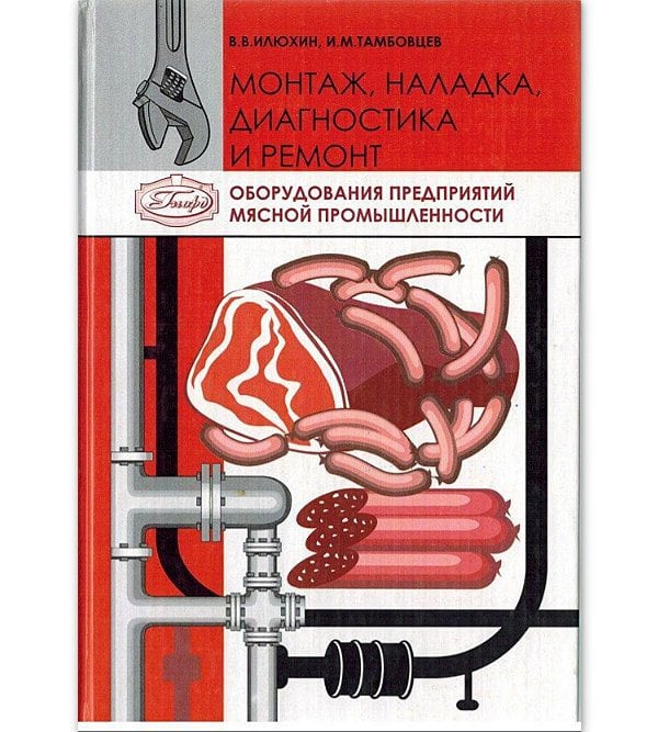 Монтаж, наладка, диагностика и ремонт оборудования предприятий мясной промышленности