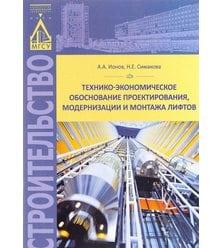 Технико-экономическое обоснование проектирования, модернизации и монтажа лифтов