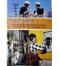 Курсове і дипломне проектування. Монтаж, обслуговування та ремонт електротехнічних установок в АПК