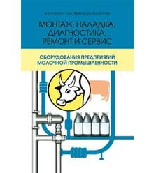 Монтаж, наладка, диагностика, ремонт и сервис оборудования предприятий молочной промы..