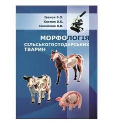 Морфологія сільськогосподарських тварин