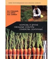 Морковь и другие овощные культуры семейства зонтичных