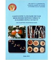 Лабораторні та польові методи визначення морозостійкості плодових порід і культур