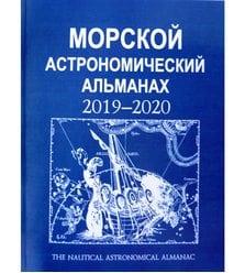Морской астрономический альманах 2019-2020. The nautical astronomical almanac
