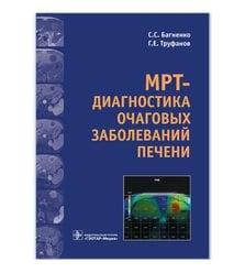 МРТ-диагностика очаговых заболеваний печени