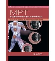 МРТ. Позвоночник и спинной мозг