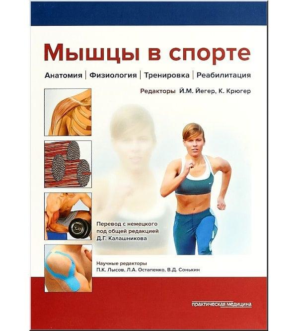 Мышцы в спорте. Анатомия. Физиология. Тренировки. Реабилитация