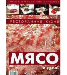 Ресторанная кухня. Мясо и дичь