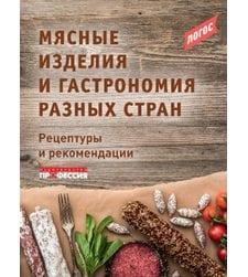 Мясные изделия и гастрономия разных стран. Рецептуры и рекомендации