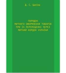 Порядок митного оформлення товарів при їх переміщенні через митний кордон України