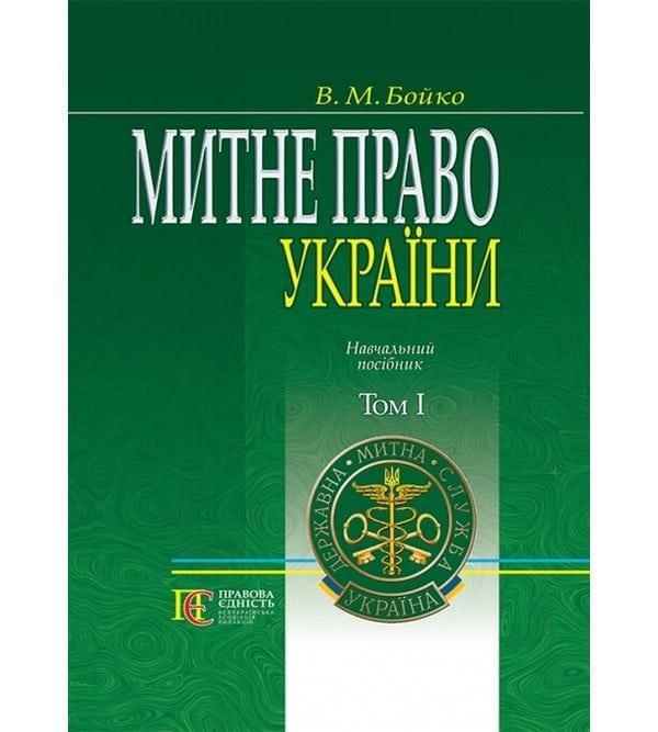 Митне право України. Том 1