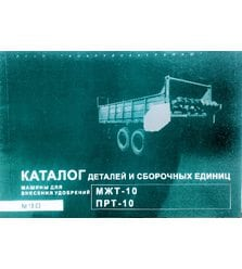 Машины для внесения удобрений МЖТ-10, ПРТ-10. Каталог деталей