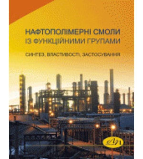 Нафтополімерні смоли із функційними групами. Синтез, властивості, застосування